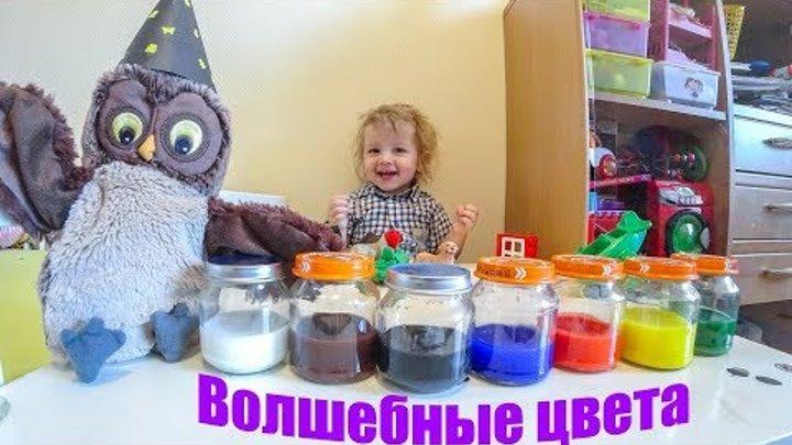 Развивайка для малышей СОВА И ВОЛШЕБНЫЕ КРАСКИ | Учим цвета | Интерактивное обучение детей