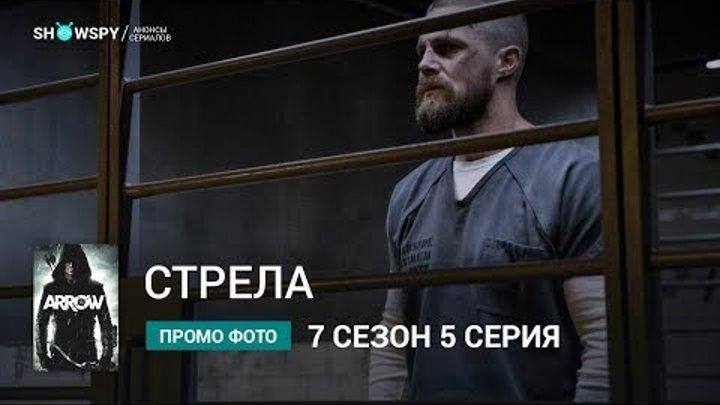 Стрела 7 сезон 5 серия промо фото