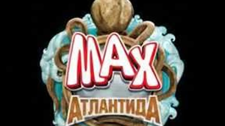 MAX Атлантида трейлер
