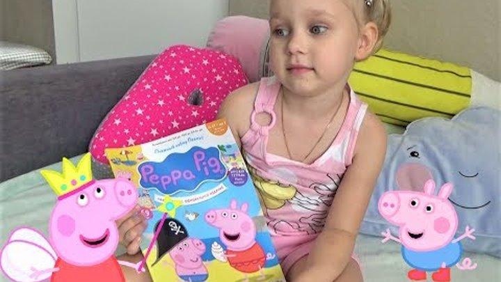 Пеппа Пиг новый ЖУРНАЛ !!! Свинка Пеппа на пляже Игрушка в журнале про Свинку