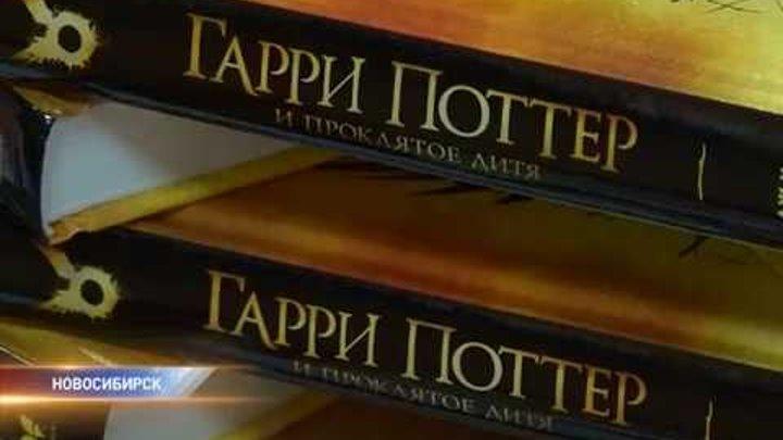 В Новосибирске стартовали продажи книги «Гарри Поттер и проклятое дитя»