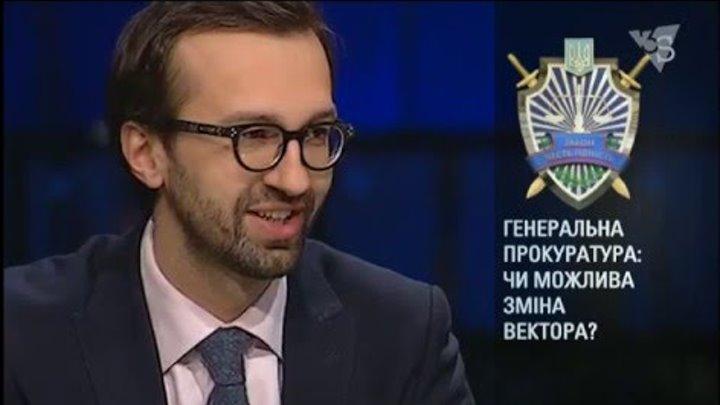 Лещенко: «Віктор Шокін дискредитував повністю інститут прокуратури»