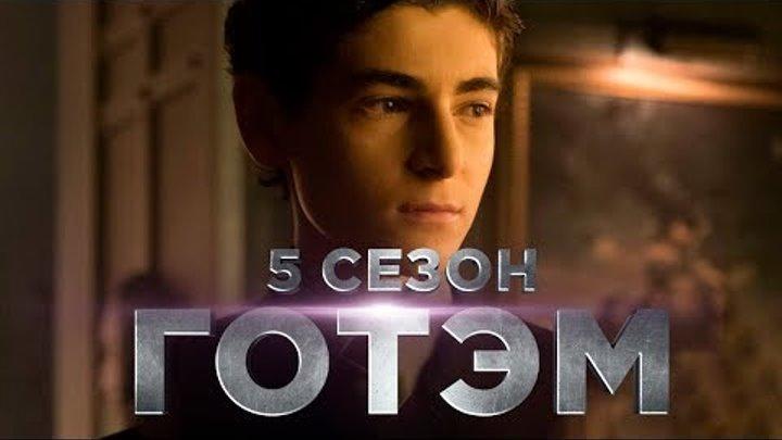 Готэм 5 сезон [Обзор] / [Трейлер 2 на русском]