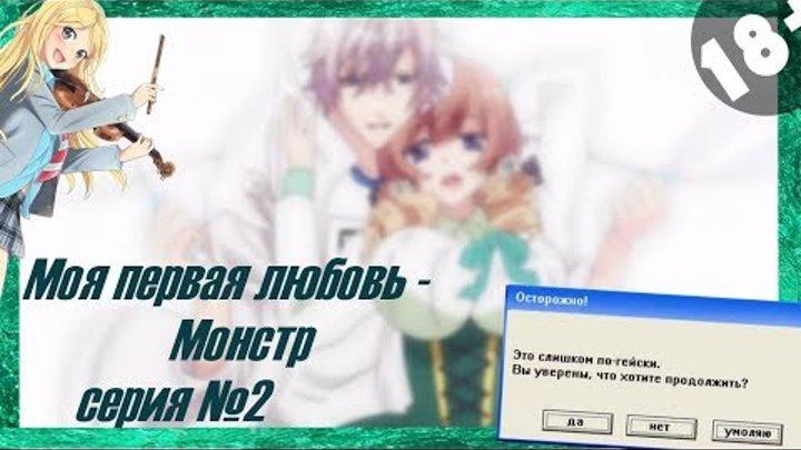"""Реакция девушек на аниме """"Моя первая любовь - Монстр"""" серия №2"""