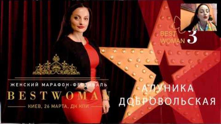 Вебинар Алуники Добровольской. Как выйти замуж за пол года . Фестиваль Best Woman 3
