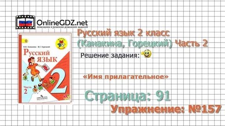 Страница 91 Упражнение 157 «Имя прилагательное» - Русский язык 2 класс (Канакина, Горецкий) Часть 2