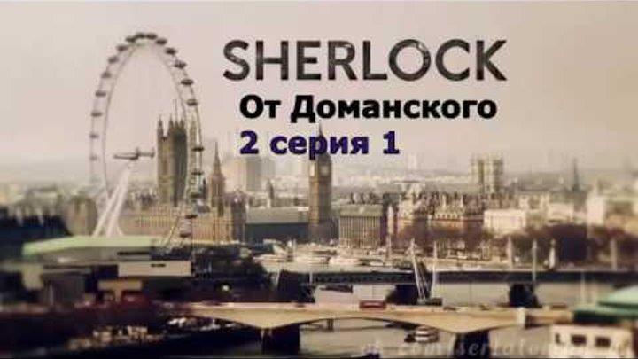 Шерлок от доманского, новое авто. (2 серия, 1 сезон)