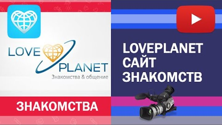loveplanet affiliate