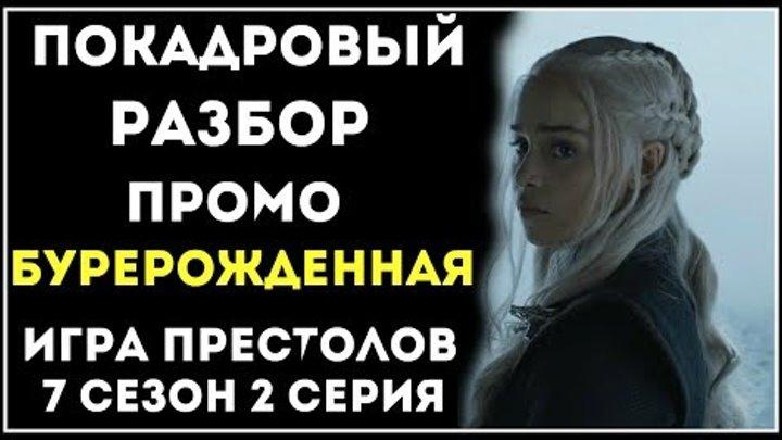 ПОКАДРОВЫЙ разбор превью: Игра престолов (7 сезон, 2 серия)