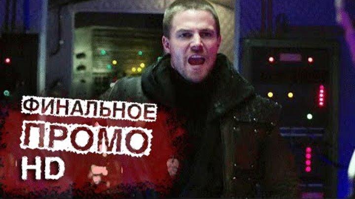"""Стрела 3 сезон 23 серия (3x23) - """"Меня зовут Оливер Куин"""" Промо (HD) (Финал сезона)"""