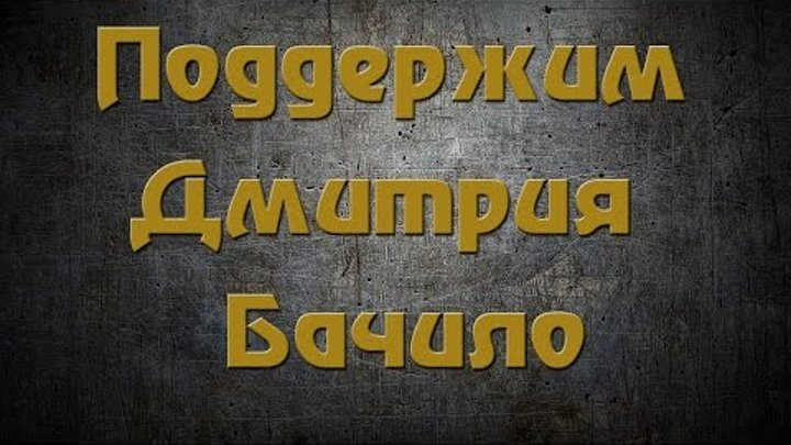 Поддержим Дмитрия Бачило!