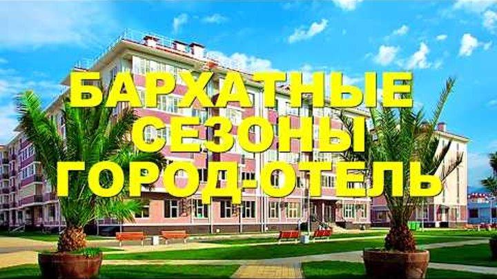 Бархатные Сезоны Александровский сад, участок 11. Обзор номера