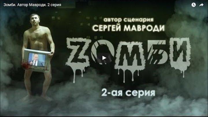 Хит сезона. Сериал Зомби. Автор Сергей Мавроди. 2 серия
