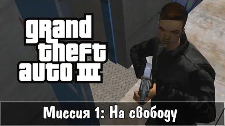 Прохождение GTA 3 - миссия 1 - На свободу