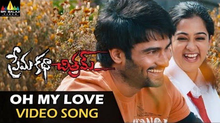 Oh My Love Video Song - Prema Katha Chitram Movie - Sudheer Babu, Nandita - Sri Balaji Video