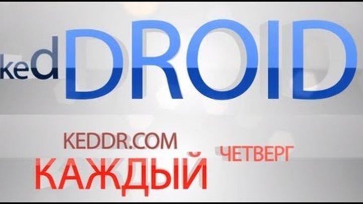kedDroid на Keddr.com - S05E36