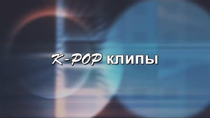 Музыкальные K-POP клипы под русские песни
