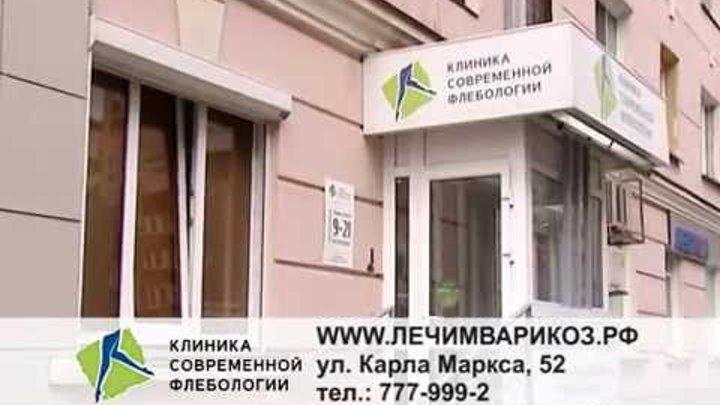 Мини-сериал о работе клиники современной флебологии. 1 серия