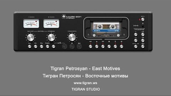 04 East Motives - Tigran Petrosyan (violin) / Восточные мотивы - Тигран Петросян (скрипка)