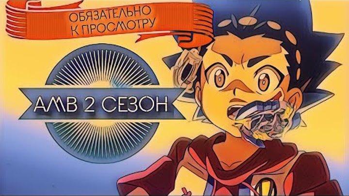ЭТО ДОЛЖЕН УВИДЕТЬ КАЖДЫЙ АНИМЕ клип AMV бейблэйд 2 сезон 1 серия