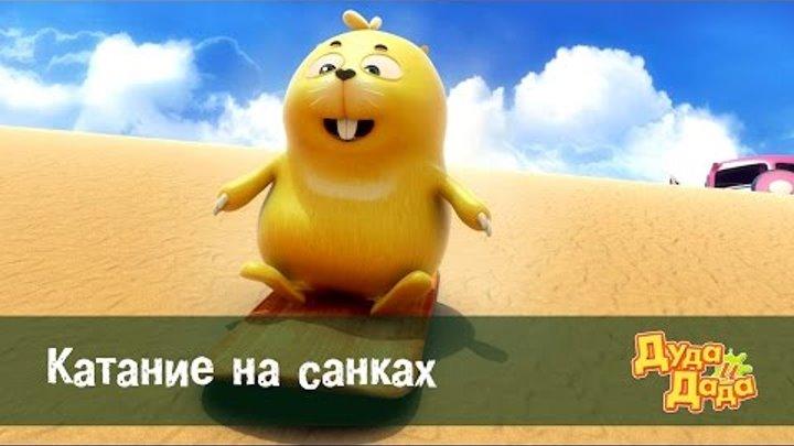 Обучающий мультфильм для детей - Дуда и Дада – Катание на санках – Серия 7 Сезон 1