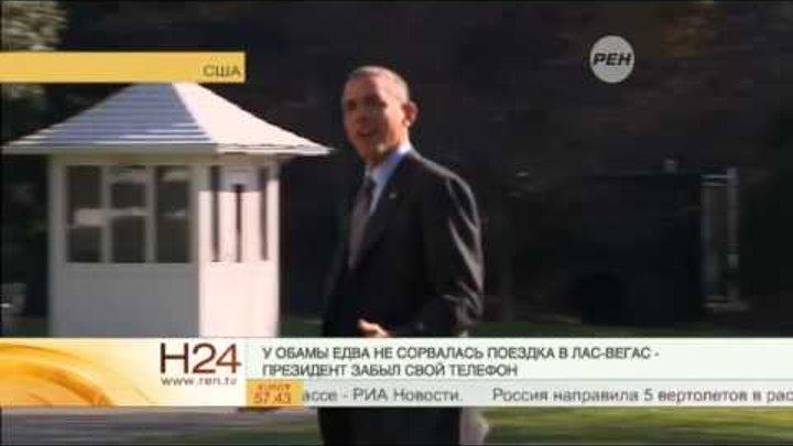 У Обамы едва не сорвалась поездка в Лас-Вегас-президент забыл свой телефон