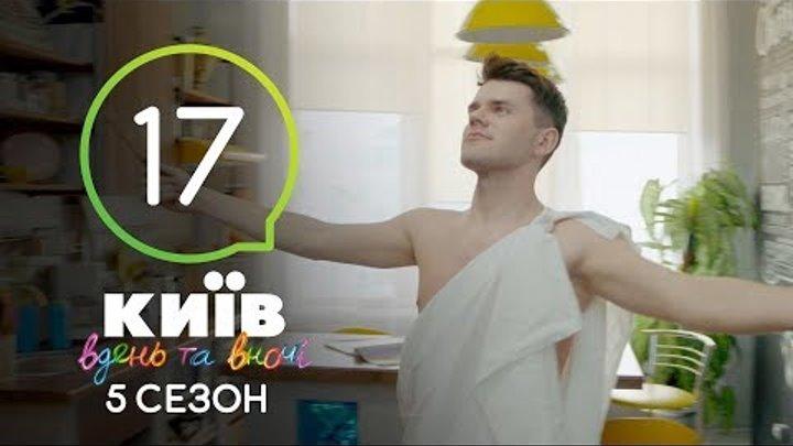 Киев днем и ночью - Серия 17 - Сезон 5