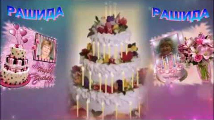 Картинка с днем рождения рашида