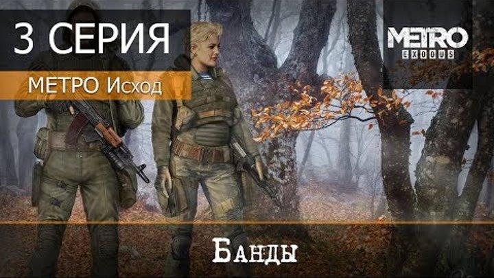 """Metro Exodus - 3 серия """"Банды"""""""