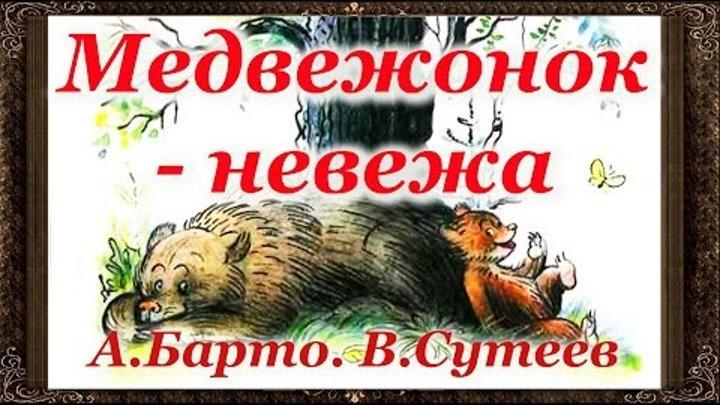 Сказки на ночь. МЕДВЕЖОНОК НЕВЕЖА. А. Барто, В.Сутеев. Аудиосказки для детей. Выпуск 42