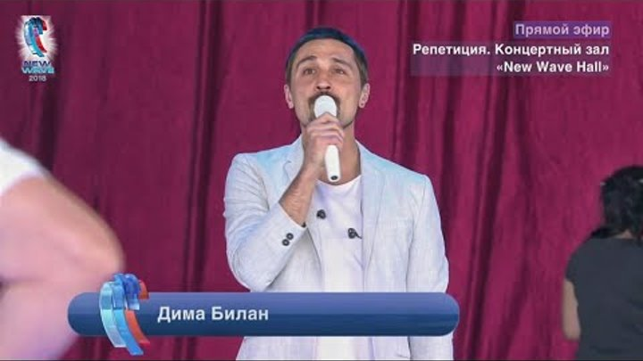 Дима Билан, репетиция Я Тебя Отвоюю, Новая Волна, день четвертый, 07 сентября 2018