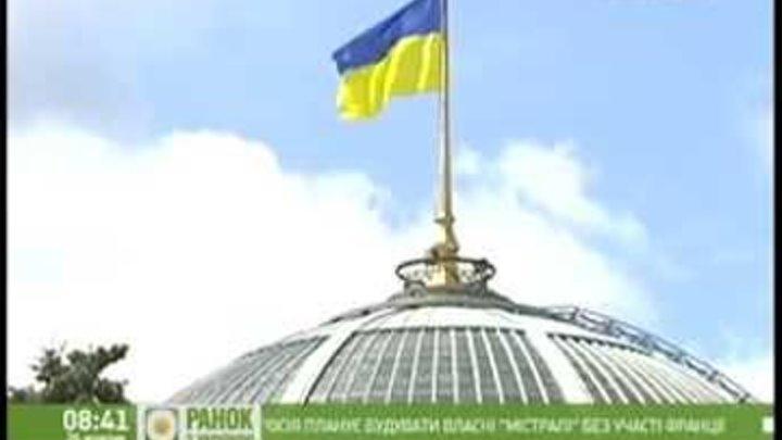 Верховна Рада стоїть на проклятому місці Ранок з Україною