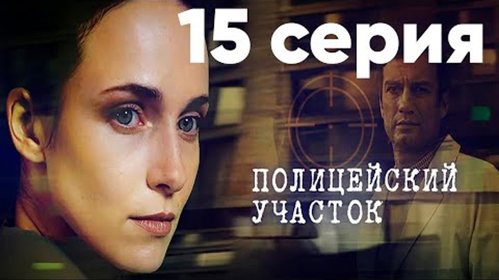 Полицейский участок. Сериал. 15 серия