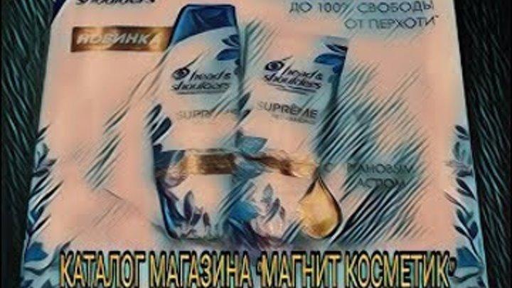 """КАТАЛОГ МАГАЗИНА """"МАГНИТ КОСМЕТИК"""" *17.01.2018-13.02.2018*"""