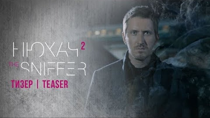 Нюхач 2. Трейлер. The Sniffer. Season 2. Trailer.