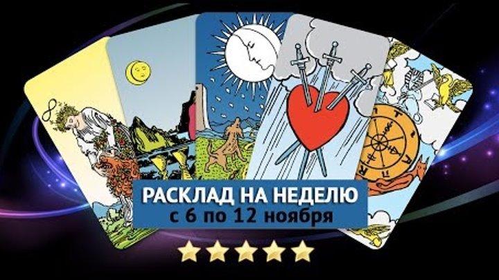 Гороскоп Таро с 6 по 12 НОЯБРЯ. Таро прогноз на неделю для всех знаков Зодиака