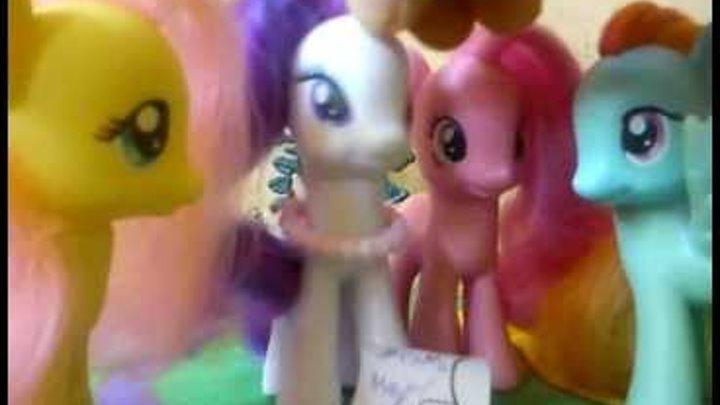 """Сериал """"Пони в поисках амулета Ночи"""" Serial about pony 1 серия 1 сезон MLP:FIM"""