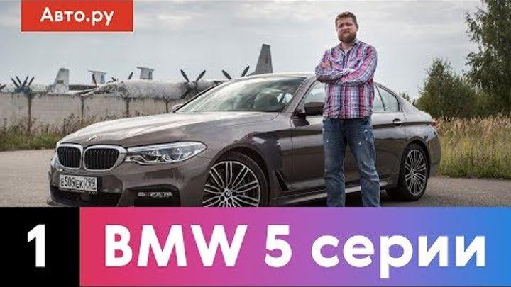 BMW 5 серии (G30) – вернулась к истокам? | Подробный тест