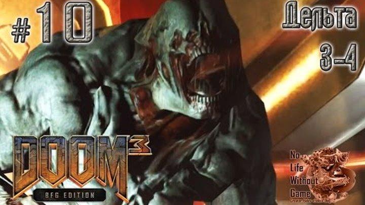 Doom 3:BFG Edition[#10] - Дельта 3-4 (Прохождение на русском(Без комментариев))