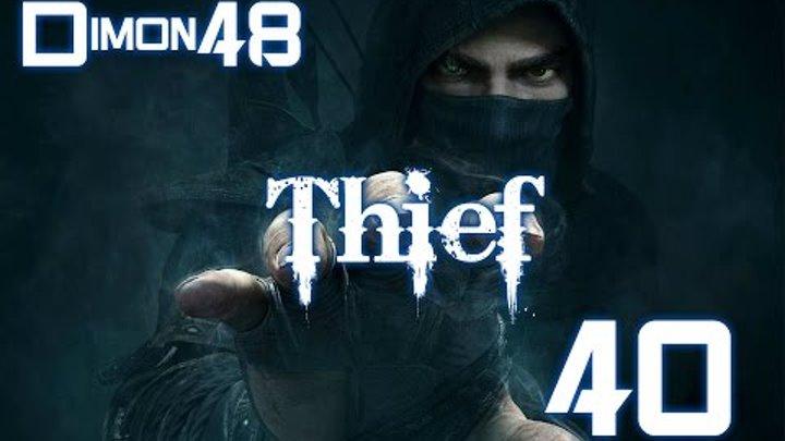 Thief Вор часть 40 Глава 7 Тайный город часть 1 прохождение#40