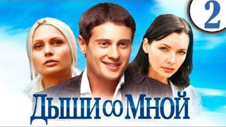 Дыши со Мной 1 сезон 2 серия Мелодрама фильм сериал