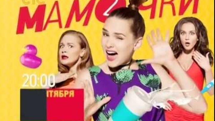 Трейлер Мамочки 2 сезон №1