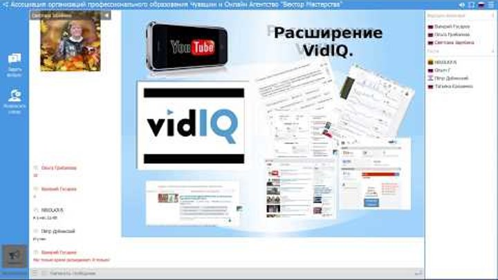 Как добавить расширение VidlQ на свой канал на Ю-тубе
