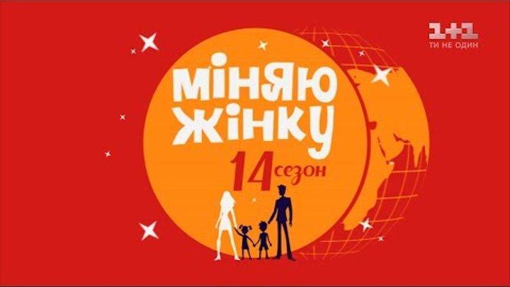Чернігів – Велика Солтанівка. Міняю жінку 14 сезон 1 випуск
