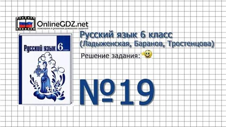 Задание № 19 - Русский язык 6 класс (Ладыженская, Баранов, Тростенцова)