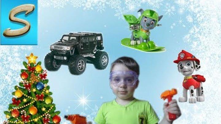 Подарки от Деда Мороза Семену ,распаковка игрушек,Монстр Трак,Щенячий патруль от Мистер Семен