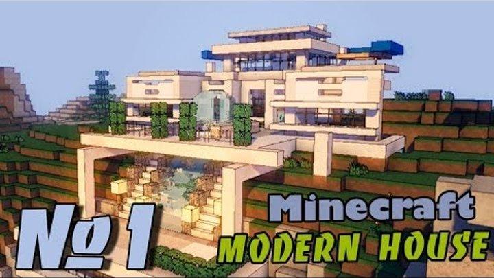 Minecraft строим красивый дом: Modern House 2 (Выпуск 11 ч.1)