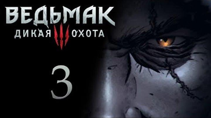 Ведьмак 3 прохождение игры на русском - Игра с огнём [#3]