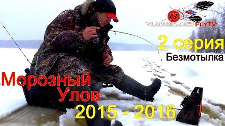 морозный улов 2015-2016 2 серия. Безмотылка. Ловля на безнасадочную мормышку.