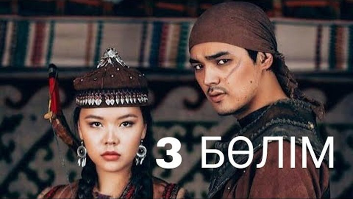 Қозы Көрпеш - Баян Сұлу. Телехикая. 3-бөлім (Толық нұсқа)